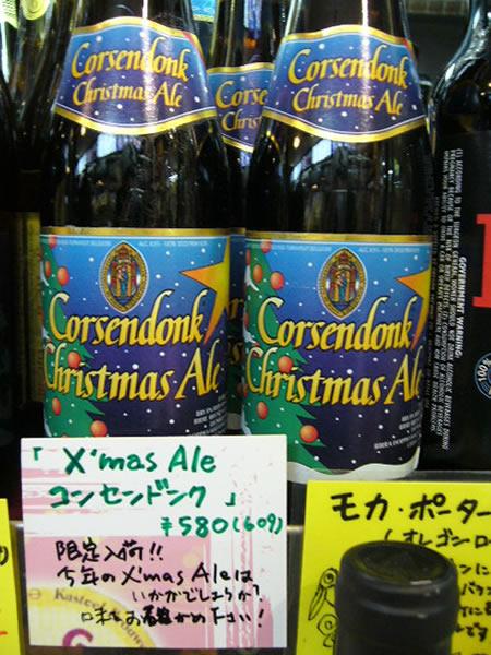 クリスマスに♪ベルギービール入荷!数量限定ですっ!_c0069047_226593.jpg