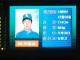 woodongyun.jpg