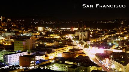 サンフランシスコの昼と夜。_d0124248_15301449.jpg