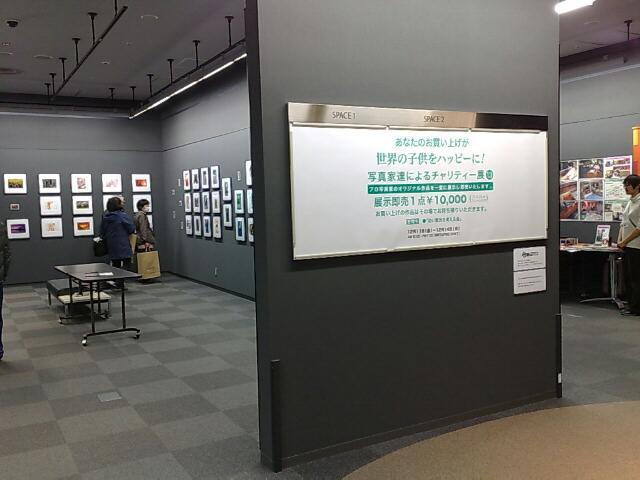 チャリティー写真展開催中です!_a0086851_12125669.jpg