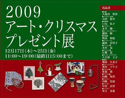 2009アート・クリスマスプレゼント展_a0131787_21184553.jpg