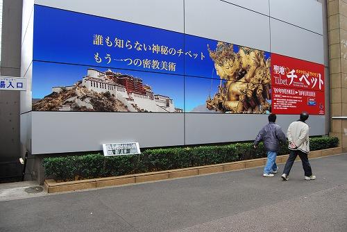 上野の森、チベット展へ_c0124100_20475483.jpg