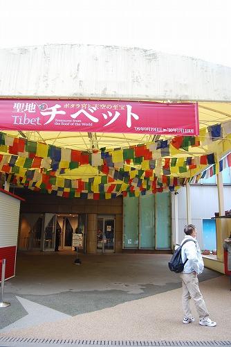 上野の森、チベット展へ_c0124100_2048788.jpg