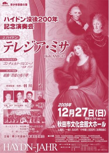 ハイドン没後200年記念演奏会_c0125004_1651353.jpg