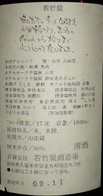 九州レポート終章 『博多 和酒処 酒峰』_f0193752_214265.jpg