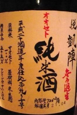 九州レポート終章 『博多 和酒処 酒峰』_f0193752_2531564.jpg