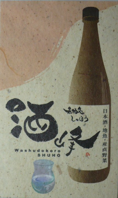 九州レポート終章 『博多 和酒処 酒峰』_f0193752_3223469.jpg