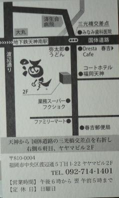 九州レポート終章 『博多 和酒処 酒峰』_f0193752_3225987.jpg