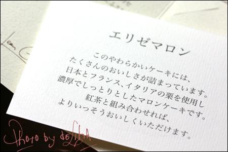 この栗のケーキは絶品です! 『バードゥショコラ』の<エリゼマロン>_c0131054_0124848.jpg