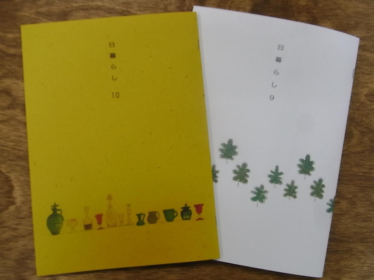 本明朝体,雑誌「日暮らし」,琵琶湖好き_c0202060_1241848.jpg
