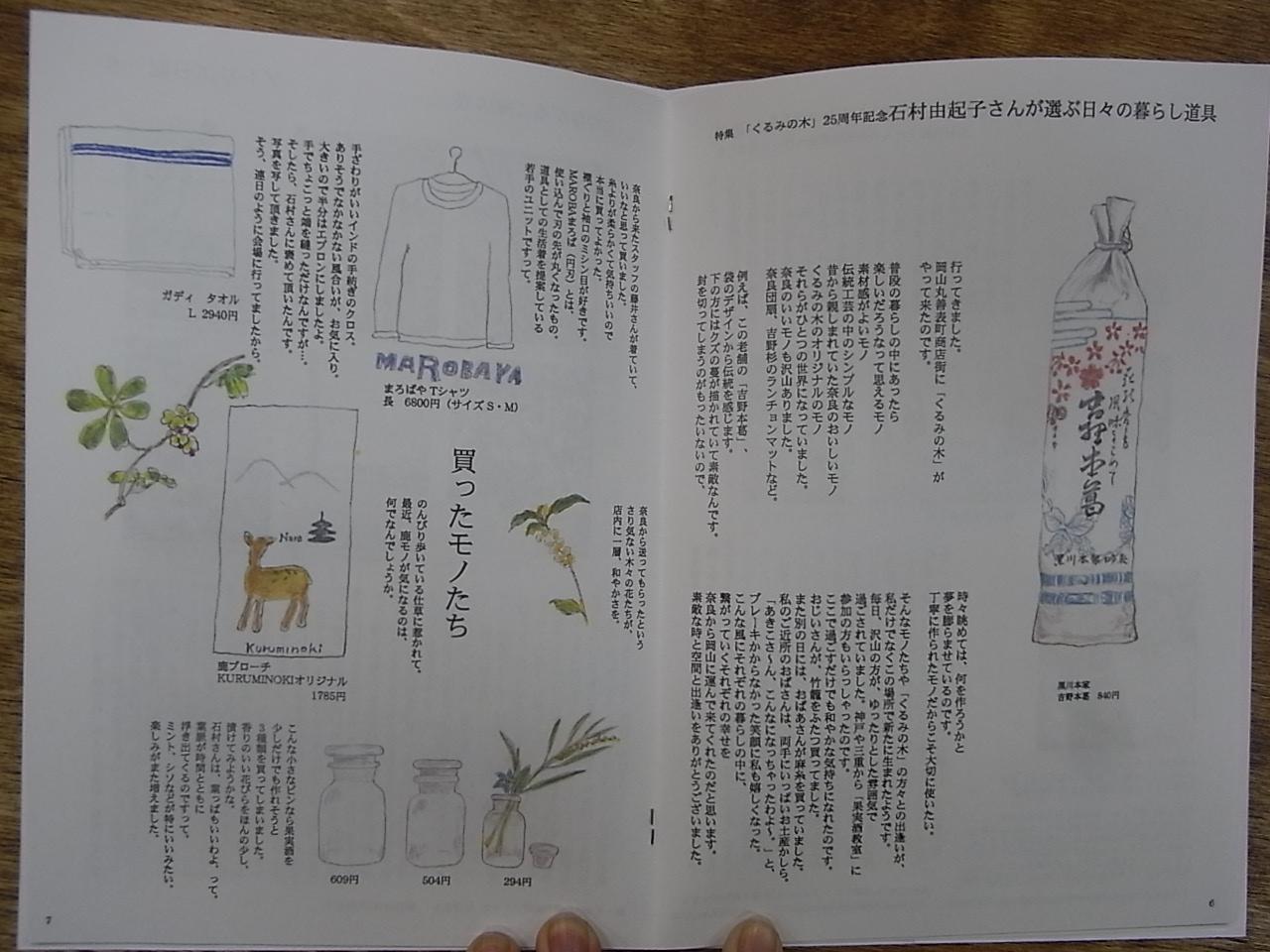 本明朝体,雑誌「日暮らし」,琵琶湖好き_c0202060_127154.jpg