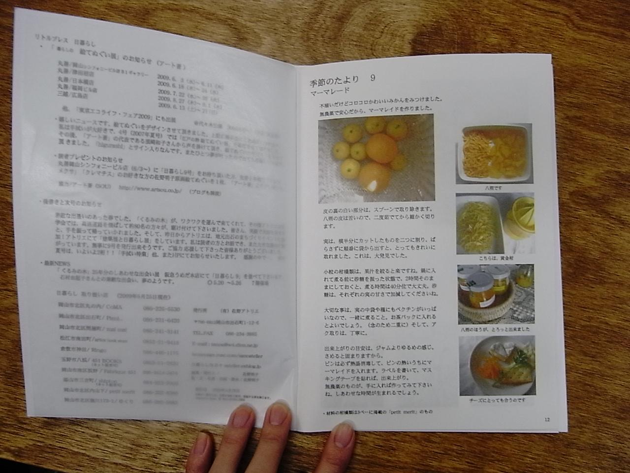 本明朝体,雑誌「日暮らし」,琵琶湖好き_c0202060_1272977.jpg
