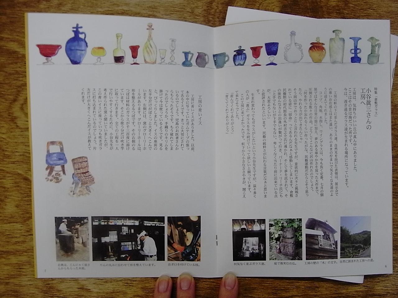 本明朝体,雑誌「日暮らし」,琵琶湖好き_c0202060_1281633.jpg
