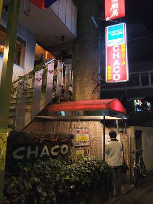 CHACOあめみや@千駄ヶ谷で肉会オフ_d0044093_2045171.jpg