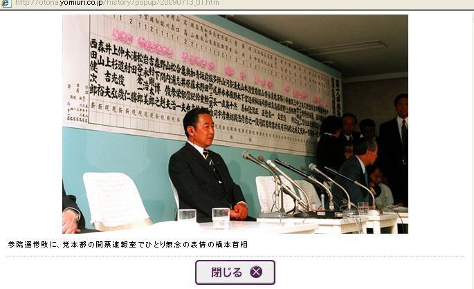 「国債44兆円」 こだわれば参院選で「橋本総理」の轍を踏む_e0094315_1901761.jpg