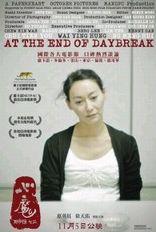マレーシアの映画:「心魔」At The End of Daybreak@ジャカルタ国際映画祭_a0054926_2147250.jpg