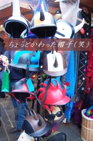 ☆2009年!クリスマスマーケット☆_d0104926_2464469.jpg