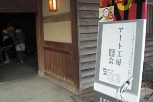 金沢市民芸術村文化祭~村を遊ぼう!寒い冬もお祭り騒ぎ!~_e0118827_22293145.jpg