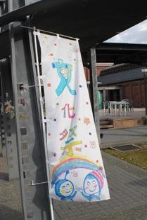 金沢市民芸術村文化祭~村を遊ぼう!寒い冬もお祭り騒ぎ!~_e0118827_2232058.jpg