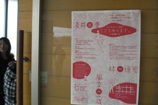 金沢市民芸術村文化祭~村を遊ぼう!寒い冬もお祭り騒ぎ!~_e0118827_22333696.jpg