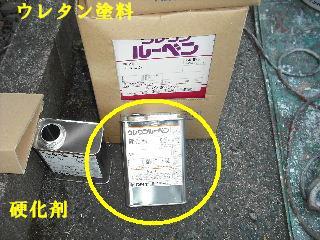 賃貸物件・屋根塗装と浴室リフォーム工事中_f0031037_19122361.jpg