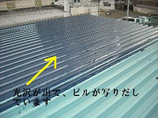 賃貸物件・屋根塗装と浴室リフォーム工事中_f0031037_19144431.jpg