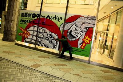 vol.703. 名古屋・松坂屋本店〈剽藝祭\'09〜feat.へうげもの〉あと二日です _b0081338_3261795.jpg