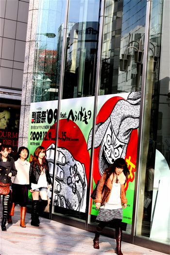 vol.703. 名古屋・松坂屋本店〈剽藝祭\'09〜feat.へうげもの〉あと二日です _b0081338_3273227.jpg