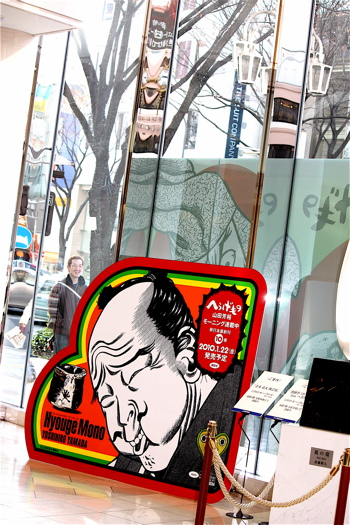 vol.703. 名古屋・松坂屋本店〈剽藝祭\'09〜feat.へうげもの〉あと二日です _b0081338_3275017.jpg