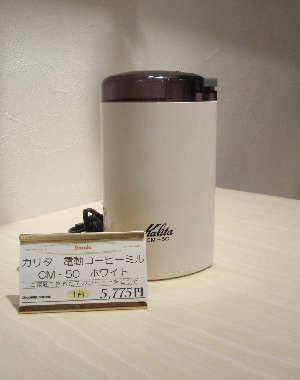 コーヒーミルの話2 (家庭用編)_a0143042_18253220.jpg