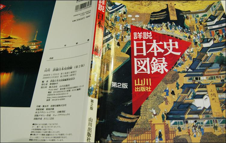 詳說 日本史圖錄_c0073742_0365441.jpg