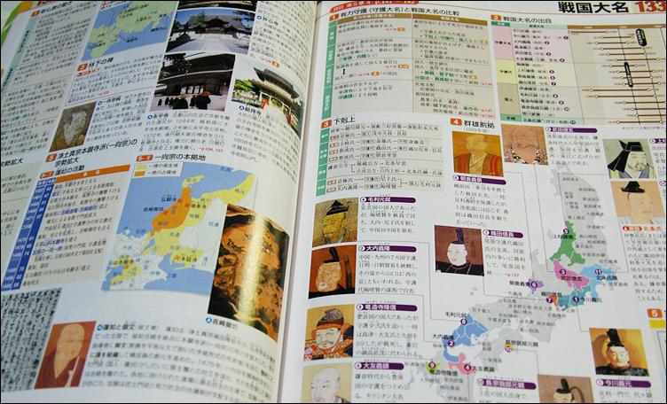詳說 日本史圖錄_c0073742_044405.jpg