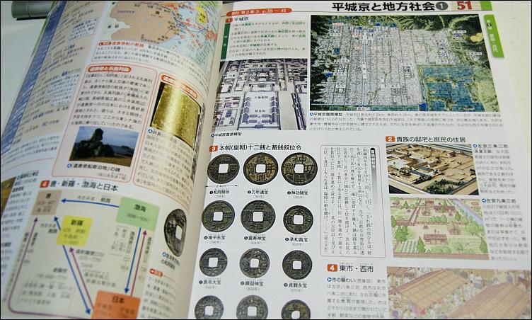 詳說 日本史圖錄_c0073742_0545116.jpg
