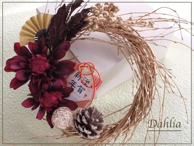 お正月のお飾り ご予約受け付けます!_e0158653_22282435.jpg
