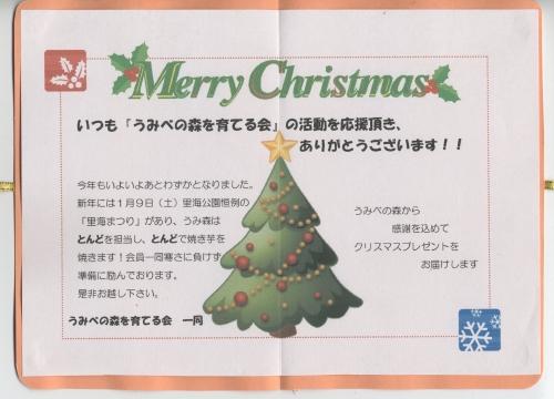 H21年12月度運営委員会_c0108460_15512025.jpg