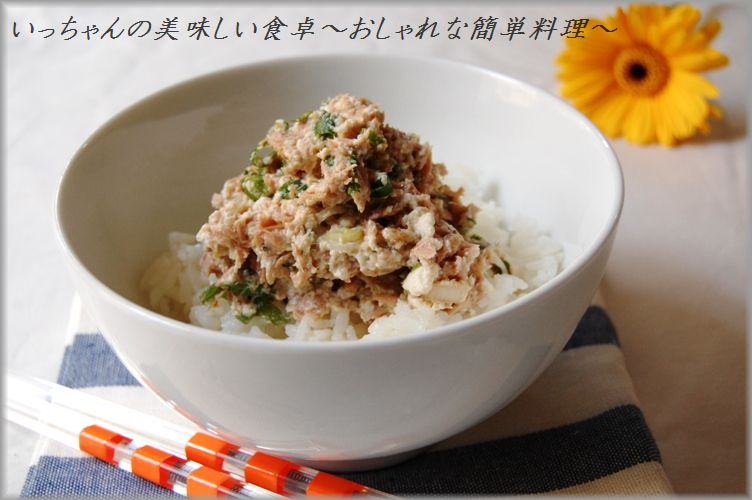 しそ柚子胡椒風味のツナ豆腐丼_d0104926_3182698.jpg