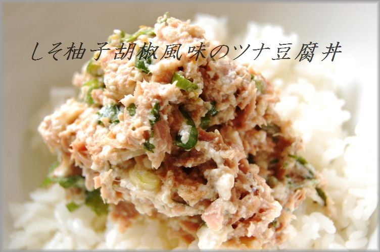 しそ柚子胡椒風味のツナ豆腐丼_d0104926_3343612.jpg
