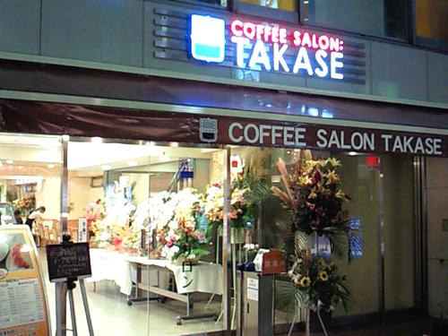COFFEE SALON TAKASE_c0152767_12153584.jpg