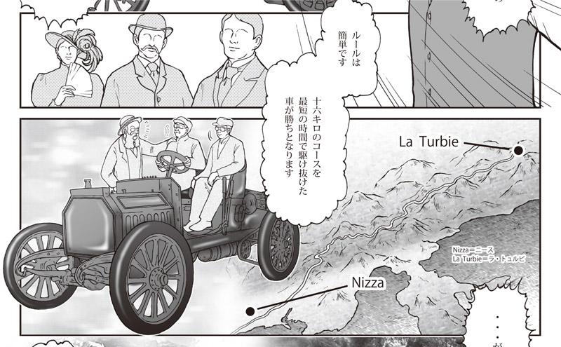 BOSCH漫画[エピソード4]〜あと!2P!!〜_f0119369_2152848.jpg