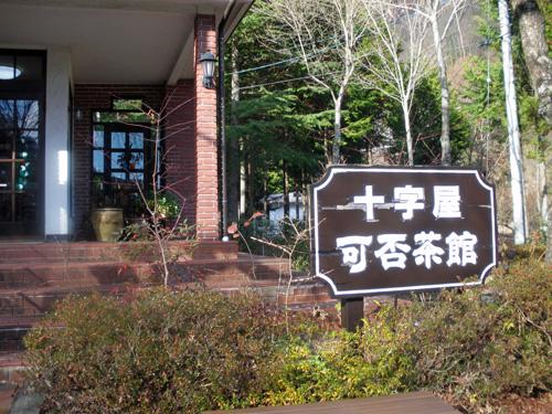 昼神温泉界隈へ癒される小旅行。GLASS ONIONのお薦め定番コースです!_b0125570_12105123.jpg