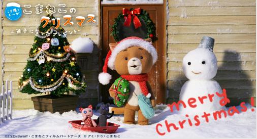 こまちゃんのクリスマスカードが送れるようになりました!!_c0084780_185852.jpg