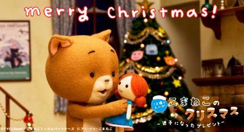 こまちゃんのクリスマスカードが送れるようになりました!!_c0084780_18585820.jpg