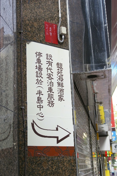 香港 2日目(前編)_c0133181_22274857.jpg