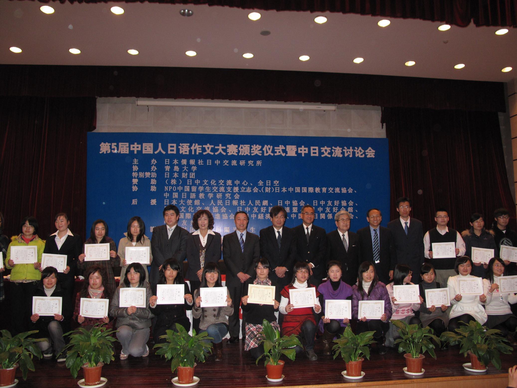 第五届中国人日语征文大赛颁奖典礼在青岛举行_d0027795_11205633.jpg