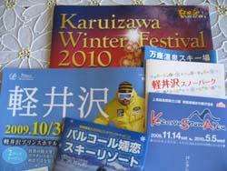 スキーシーズン到来! 2010_f0146620_9293538.jpg
