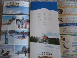 スキーシーズン到来! 2010_f0146620_932035.jpg