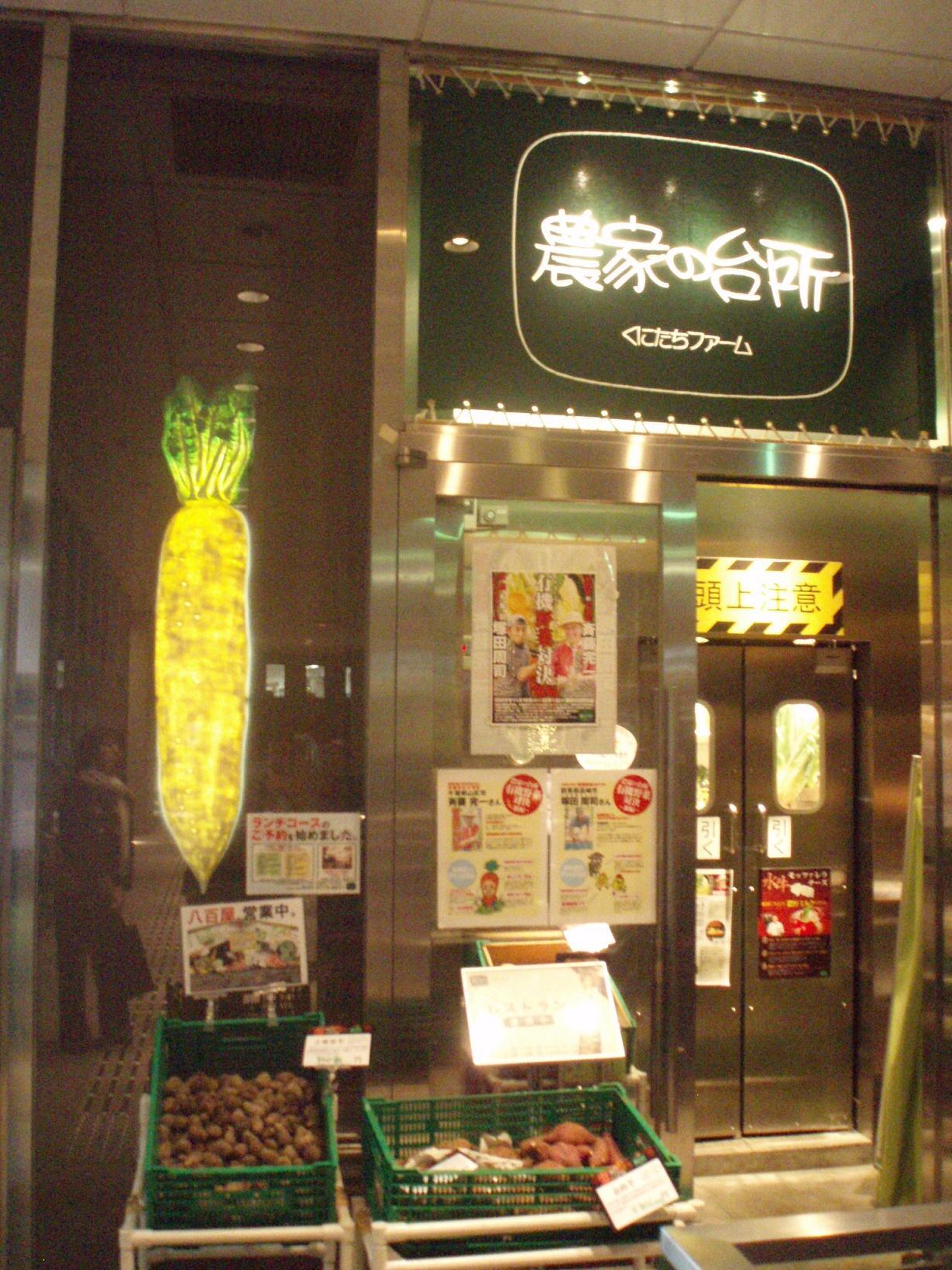 農家の台所?!恵比寿でのレストラン探訪_f0095325_13271382.jpg