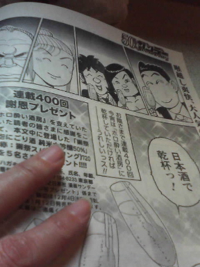 長尾先生400回おめでとう_f0115027_1392233.jpg