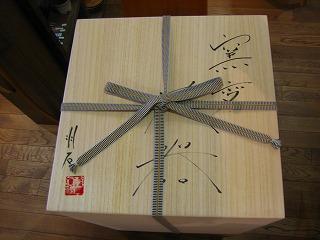 箱に入ってお嫁入り_b0100229_1622338.jpg