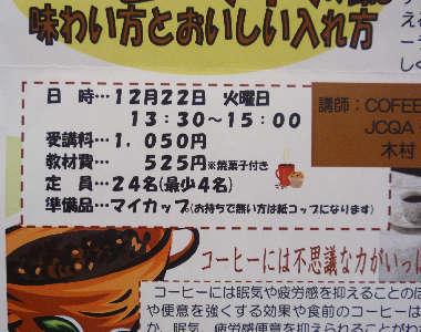 RAB学園コーヒー講座の知らせです!_a0143042_13463619.jpg